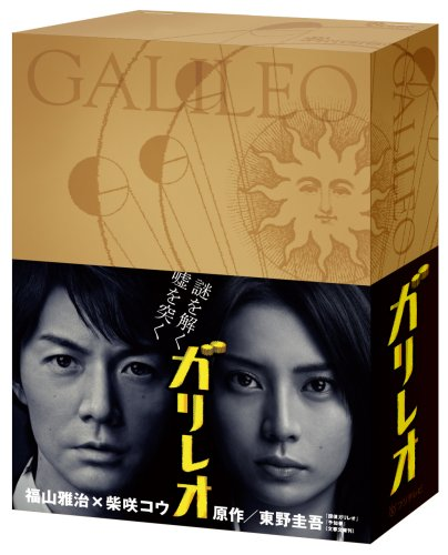 フジテレビジョン ガリレオ [DVD] B0015IZDOY 1枚目