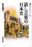 話し言葉の日本史 (歴史文化ライブラリー)