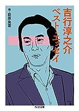 吉行淳之介ベスト・エッセイ (ちくま文庫)