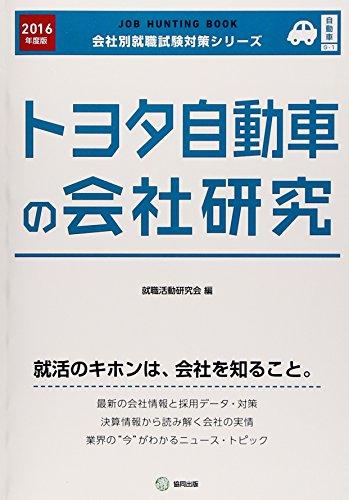 トヨタ自動車の会社研究 2016年度版—JOB HUNTING BOOK (会社別就職試験対策シリーズ)