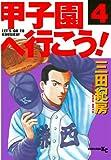 甲子園へ行こう!(4) (ヤングマガジンコミックス)