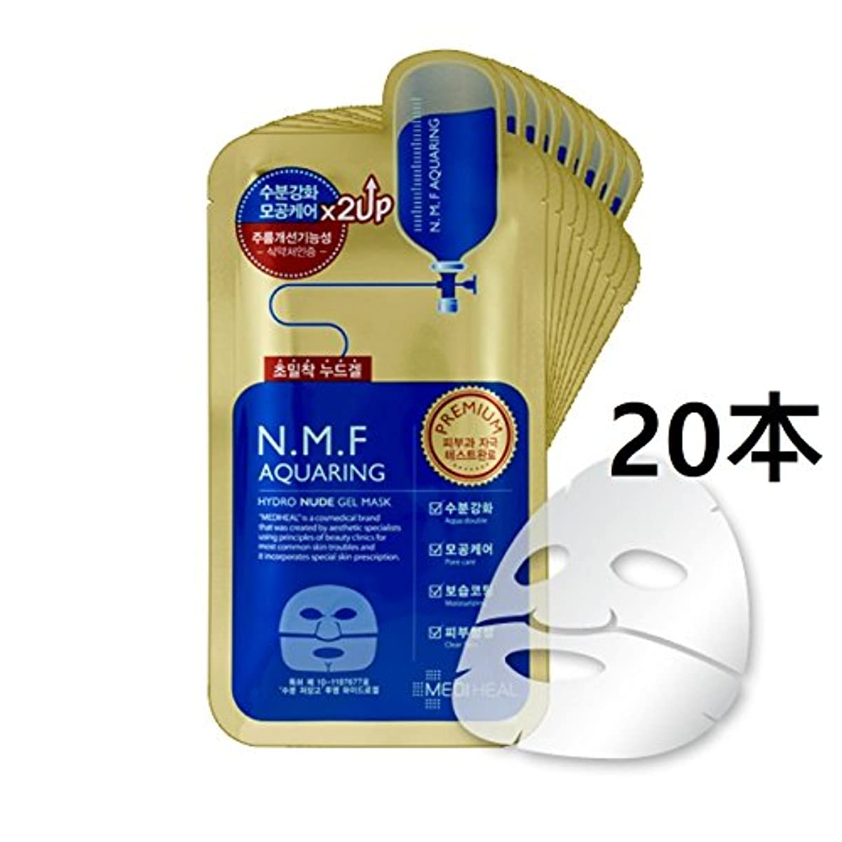 アンケート人質故障(10本+10本) MEDIHEAL メディヒール NMF アクアリング ヌード ゲルマスク (20枚) [Mediheal premium NMF AQUARING Hydro Nude Gel 10ea + 10ea...