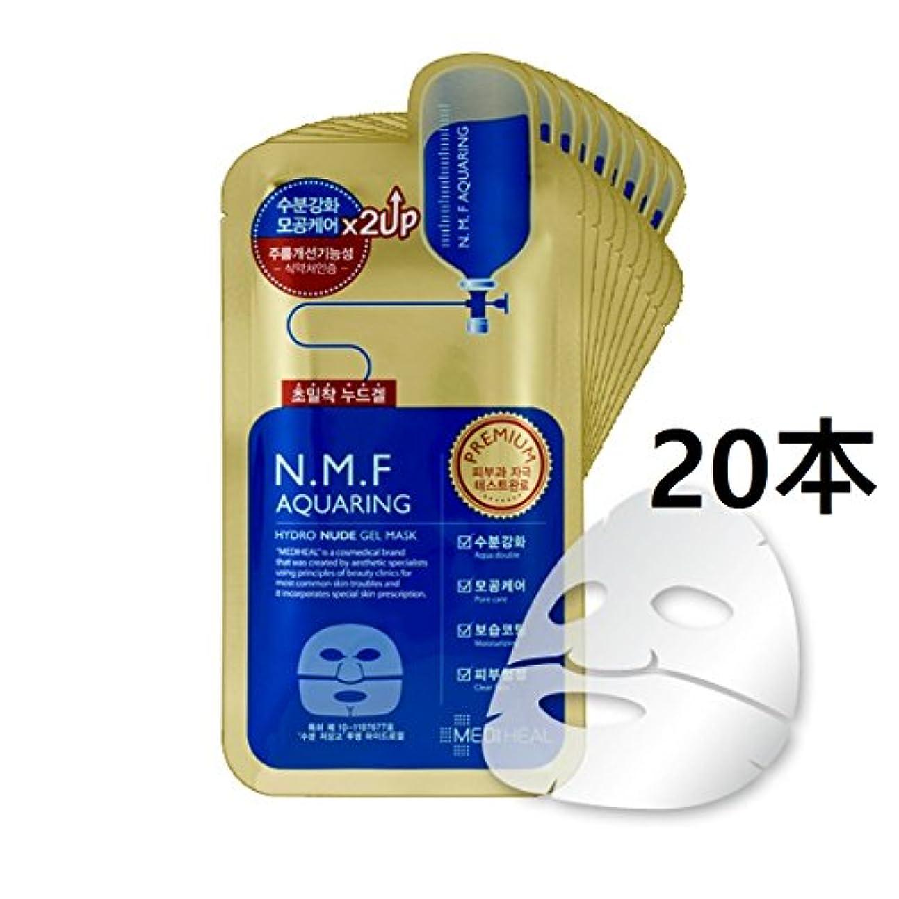 レジデンス悪行ご近所(10本+10本) MEDIHEAL メディヒール NMF アクアリング ヌード ゲルマスク (20枚) [Mediheal premium NMF AQUARING Hydro Nude Gel 10ea + 10ea ] [並行輸入品]
