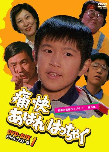 昭和の名作ライブラリー 第8集 痛快あばれはっちゃく DVD-BOX1 デジタルリマスター版
