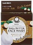 シアバター洗顔 60g