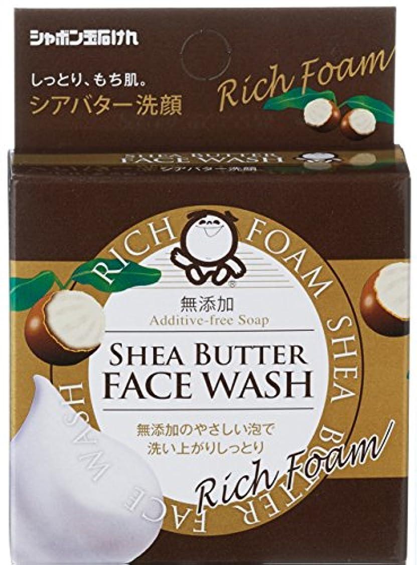 二度異なる剃るシャボン玉 シアバター洗顔 60g