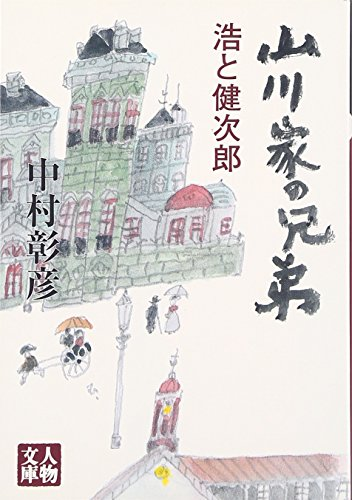 山川家の兄弟―浩と健次郎 (人物文庫)