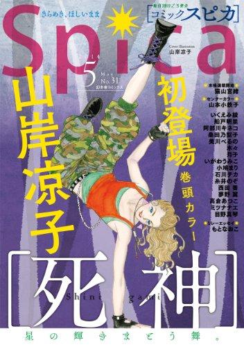 comicスピカ No.31の詳細を見る