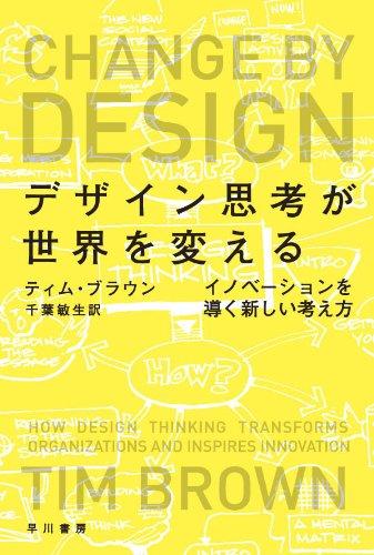 デザイン思考が世界を変える (ハヤカワ文庫 NF 407)