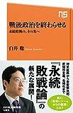 戦後政治を終わらせる 永続敗戦の、その先へ (NHK出版新書)