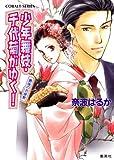 少年舞妓・千代菊がゆく!3 最後のお座敷 (集英社コバルト文庫)