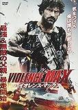 バイオレンス・マックス [DVD]