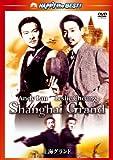 上海グランド[DVD]