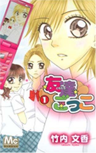 友達ごっこ 1 (マーガレットコミックス)の詳細を見る