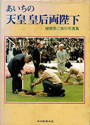 あいちの天皇皇后両陛下―植樹祭ご旅行写真集 (1979年)