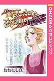 やわらかな夜明け 【単話売】 (OHZORA 女性コミックス)