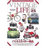 VINTAGE LIFE REMIX(ヴィンテージライフリミックス)Vol.2 (NEKO MOOK)