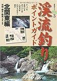 渓流釣りポイントガイド 北関東編 (渓流ガイド) 画像
