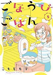 ごほうびごはん 5 (芳文社コミックス)