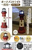 LED オーナメントソーラーライト 灯台 GSL-T08L