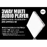 3WAYマルチオーディオDVDプレーヤー コンパクトDVDプレーヤー ZM-3WREC 3倍速録音機能搭載 USBポート搭載 CPRM/VRモード対応 DVD再生 CD再生 USB録音 DVD、DVD-R/RW、CPRM(VRモード/CPRM記録ディスク含む)、JPEG、CD、CD-R/RW、MP3、WMA、AVI対応 国内メーカー保証1年間付 (ホワイト)
