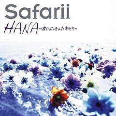 Safarii「YOKOHAMA BAY」のジャケット画像