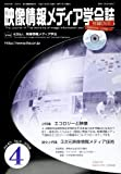 映像情報メディア学会誌 2009年 04月号 [雑誌]
