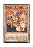 遊戯王 日本語版 SR12-JP007 The Agent of Miracles - Jupiter 奇跡の代行者 ジュピター (ノーマル)