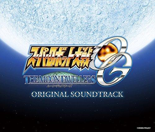 PS4/PS3『スーパーロボット大戦OG ムーン・デュエラーズ』オリジナルサウンドトラック