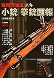 帝国陸海軍 小銃・拳銃画報 (ホビージャパンMOOK 518)
