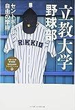 立教大学野球部―セントポール自由の学府 (東京六大学野球連盟結成90周年シリーズ)