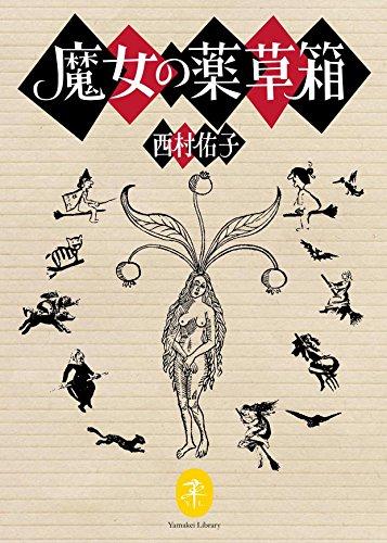 ヤマケイ文庫 魔女の薬草箱の詳細を見る