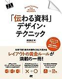 """""""伝わる資料""""デザイン·テクニック"""