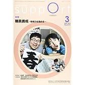さぽーと no.674(2013・3)―知的障害福祉研究 特集:職員養成ー現場力を高めるー