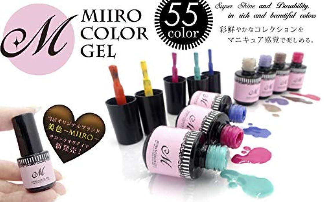 防水学部憂慮すべきジェルネイル カラー 美色Miiro (6.ガーリーピンク(GBSC79))