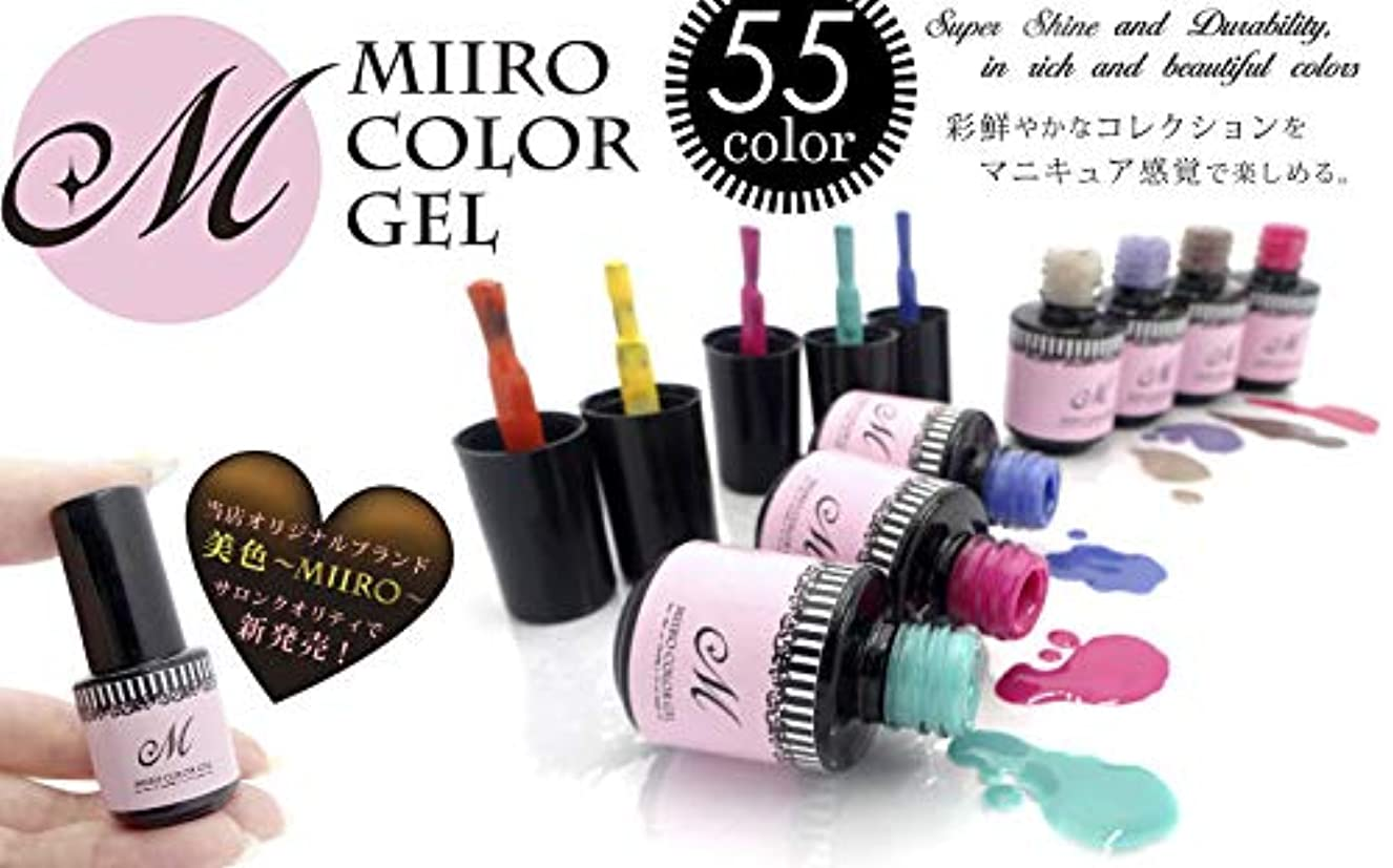 文献エキゾチック窒息させるジェルネイル カラー 美色Miiro (46.ブロンズブラウン(V123))