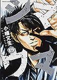 シマウマ 19 (ヤングキングコミックス)