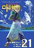 ドラゴンクエスト列伝 ロトの紋章~紋章を継ぐ者達へ~(21) (ヤングガンガンコミックス)