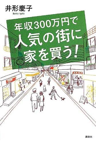 年収300万円で人気の街に家を買う!