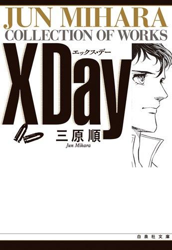 X day (白泉社文庫)の詳細を見る