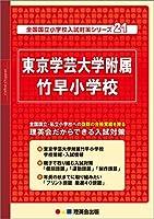 東京学芸大学附属竹早小学校 (全国国立小学校入試対策シリーズ)