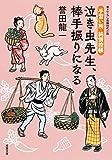 泣き虫先生、棒手振りになる-手習い所 純情控帳(3) (双葉文庫)