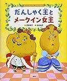 食べるのだいすき よみきかせ絵本 だんしゃく王とメークイン女王 (講談社の創作絵本)