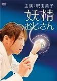 妖精おじさん ディレクターズカット版 DVD[DVD]