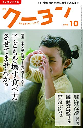 月刊クーヨン 2018年 10月号 [雑誌]