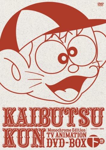 モノクロ版TVアニメ 怪物くんDVD BOX 下巻(限定生産)(DVD)