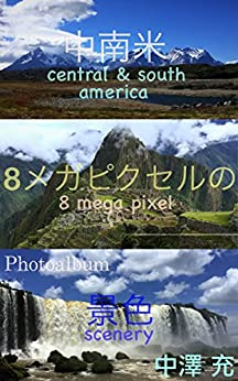 [中澤 充]の中南米8メガピクセルの景色