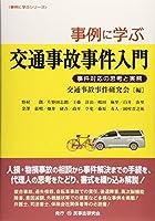 事例に学ぶ交通事故事件入門─事件対応の思考と実務─ (事例に学ぶシリーズ)