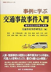 事例に学ぶ交通事故事件入門―事件対応の思考と実務 (事例に学ぶシリーズ)