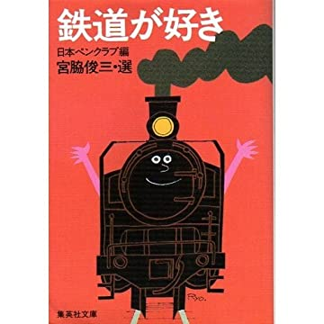鉄道が好き (集英社文庫―日本名作シリーズ)